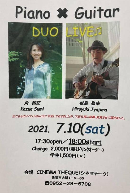 2021年7月10日(土)角和江・城島弘幸DUO live