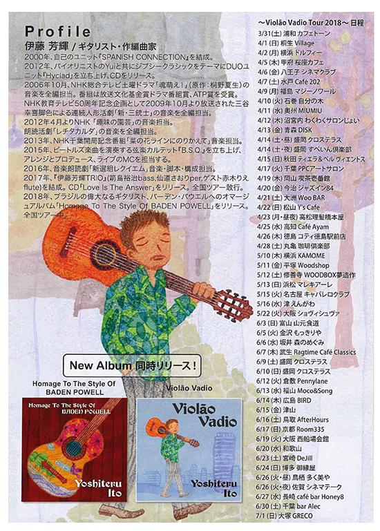 2018年6月26日(火)伊藤芳輝 ソロギター ライブ