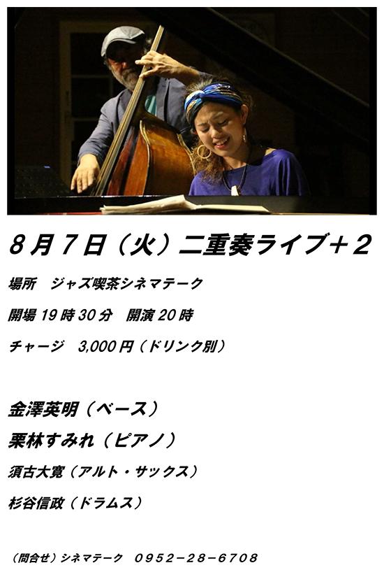 2018年8月7日(火)栗林すみれ&金澤英明 「二重奏」+2 ライブ