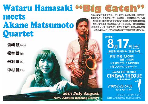 8月17日(土)浜崎 航&松本 茜 カルテットライブ