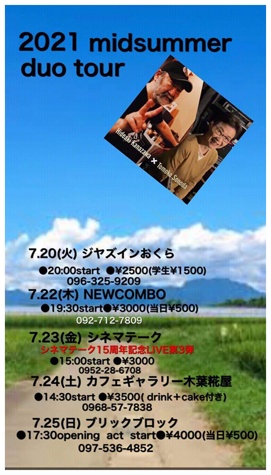 ジャズ喫茶シネマテーク15周年記念ライブ第三弾  2021年7月23日(金・祝)金澤英明・園田智子DUO