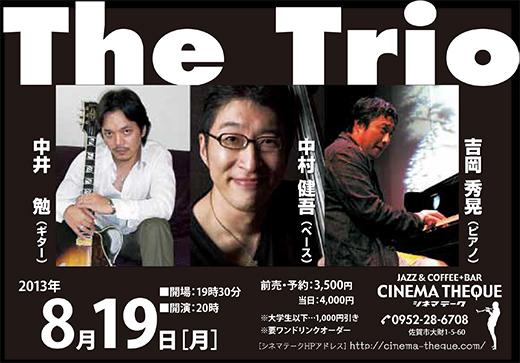 8月19日(月)The Trio 中井勉・中村健吾・吉岡秀晃 ライブ