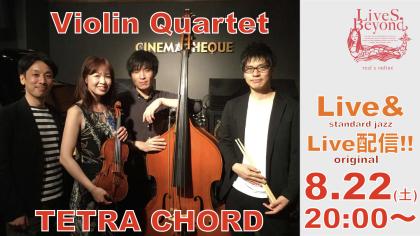 2020年8月22日(土)Violin Quartet