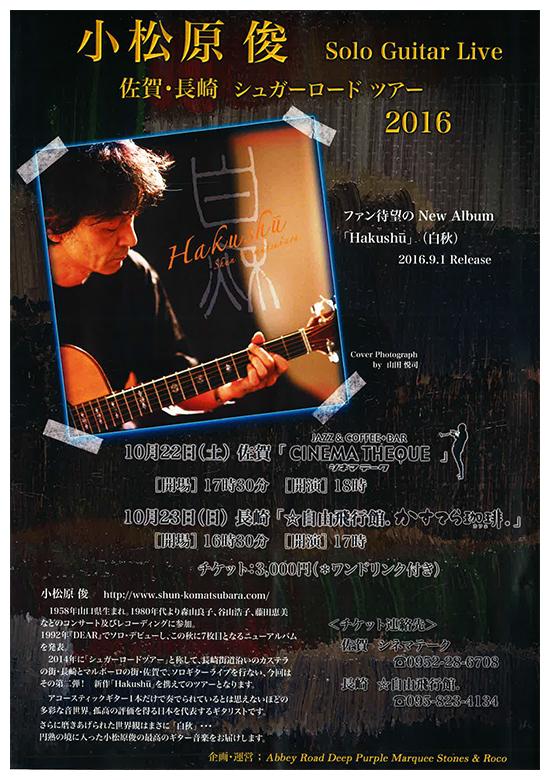 2016年10月22日(土)小松原 俊 Solo Guitar Live @シネマテーク